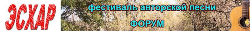 Эсхар на Партизанке 7-9 сентября